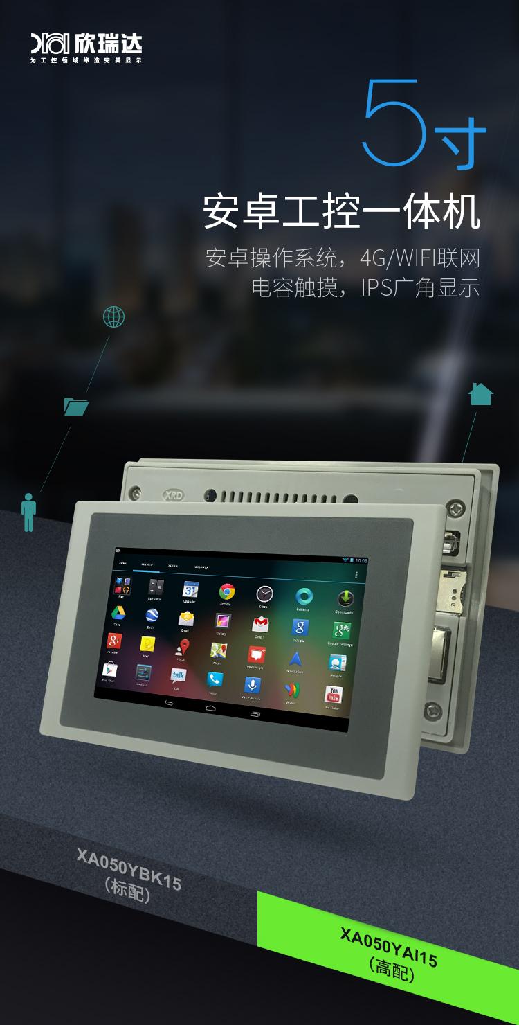 无风扇工控机 招标公告中提出 工业平板电脑